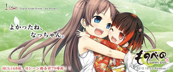 ものべの - 夏葉