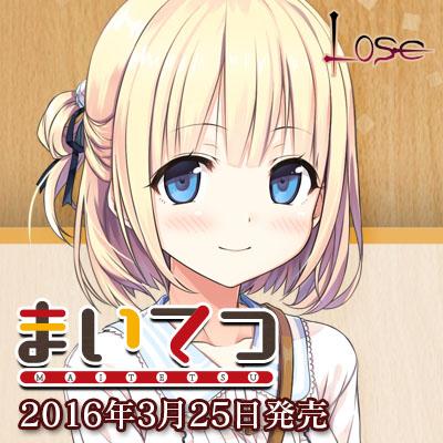 「まいてつ」2016年3月25日発売!